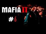 Mafia 2 [БЕССМЕРТНЫЙ ЖИРДЯЙ] #6