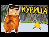 ЖАРЕНАЯ КУРОЧКА и КУХНЯ в майнкрафт !!! - БИТВА СТРОИТЕЛЕЙ #70 - Minecraft
