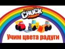 ✿ Про машинки - Развивающий мультик - Чак и его друзья учат цвета радуги (Full HD)