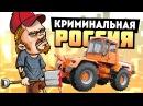 ДЕРЕВЕНСКИЕ МАНЬЯКИ! - GTA: КРИМИНАЛЬНАЯ РОССИЯ