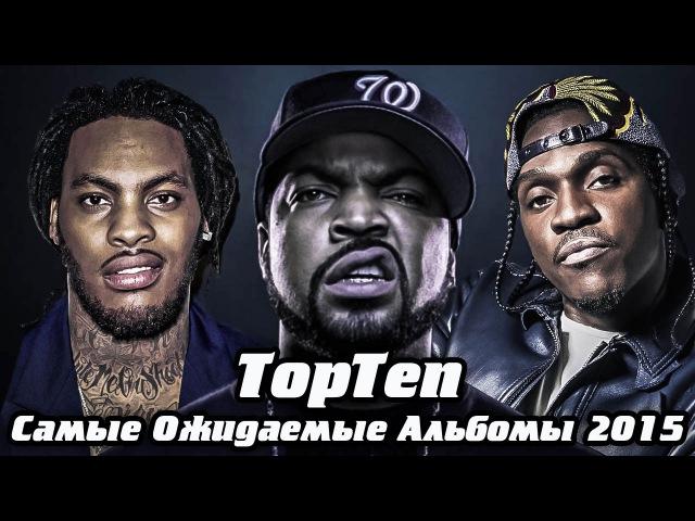 TopTen - Самые Ожидаемые Альбомы 2015