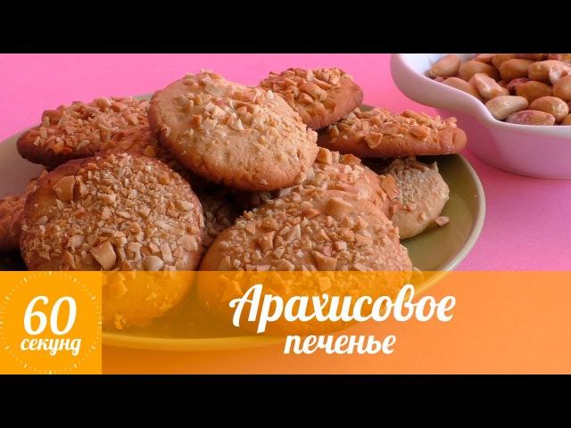 Арахисовое печенье ВКУСНОЕ печенье с арахисовым маслом За 60 секунд