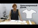 Выкройка цельнокроеного рукава Как раскроить блузку с рукавом летучая мышь своими руками