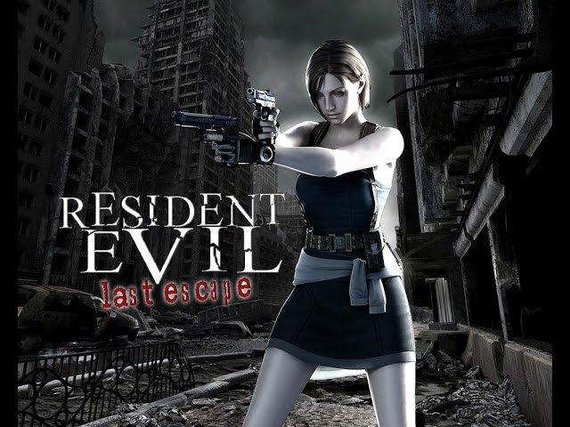 Resident Evil Last Escape \ Обитель зла Последний побег ( русская озвучка)