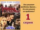 Группа счастья 1 серия - детективная мелодрама, остросюжетный сериал