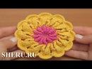 Вязаный цветок с объёмными лепестками Урок 32