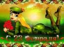 Димочка мой любимый поздравляю тебя родной с твоим законным праздником Днем Защитника Отечества !