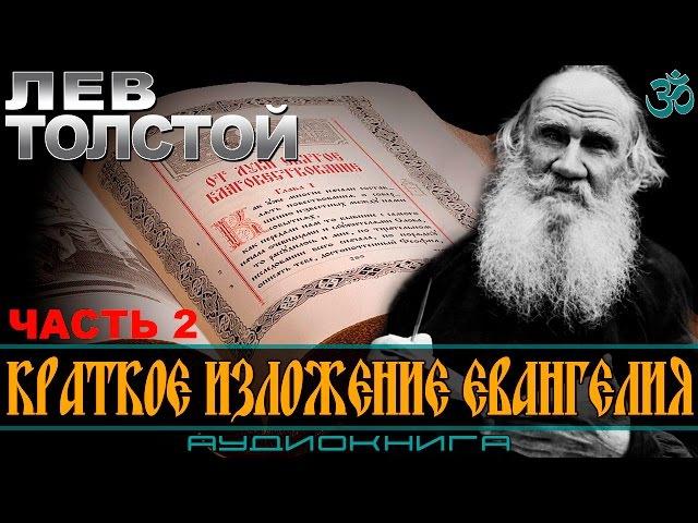 Лев Толстой — Краткое изложение Евангелия (аудиокнига). Часть 2