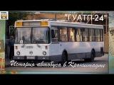 История автобуса в Кронштадте.