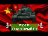 WZ-131 - ЛТ который хочет быть средним - Just replay
