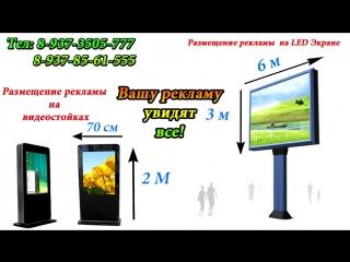 Размещение Вашей рекламы на LED экране и видеостойках. г.Октябрьский