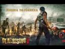 Dead Rising 3 - Няшка лезбиянка #4