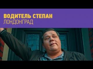 Харизма года. Степан Сысоев («Лондонград»)