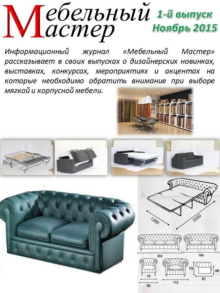 """Журнал """"Мебельный мастер"""" 1-й выпуск _bZXp_j8xdc"""