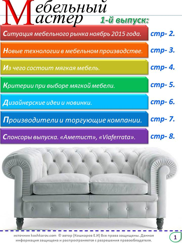"""Журнал """"Мебельный мастер"""" 1-й выпуск NaXMklRBme0"""