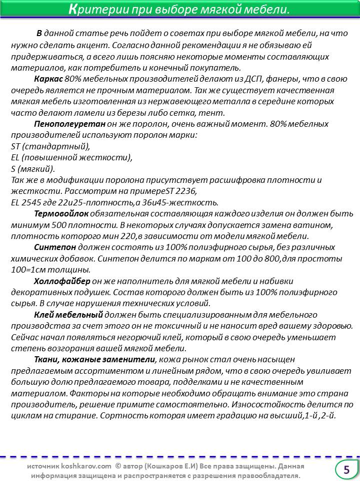 """Журнал """"Мебельный мастер"""" 1-й выпуск 9jncOZt2Q2Q"""