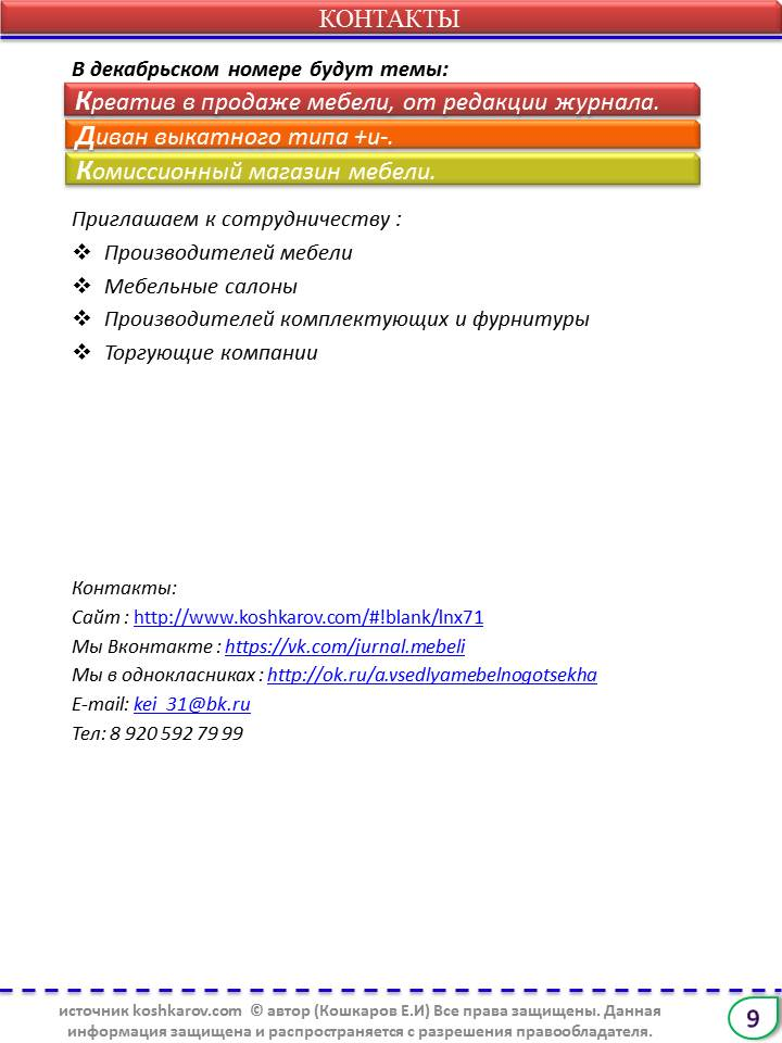 """Журнал """"Мебельный мастер"""" 1-й выпуск UwS4-TpskqY"""