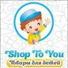 Детская одежда Shop To You