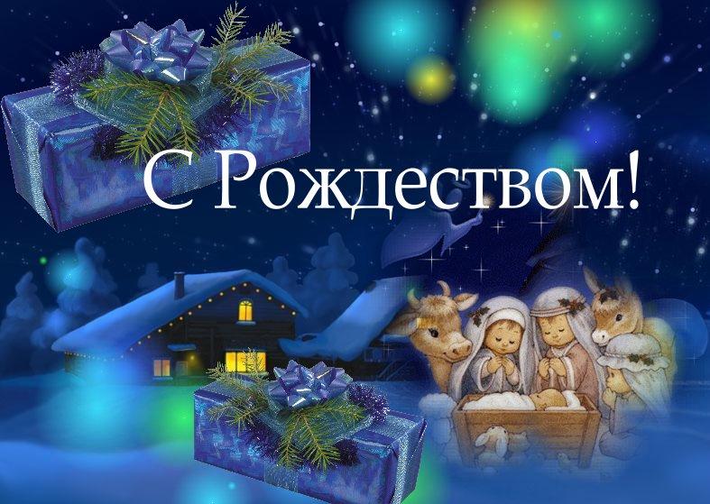 Поздравление с рождеством самое лучшее
