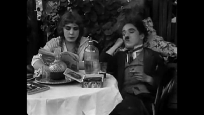Бродяга 1915, реж. Чарли Чаплин