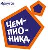 Чемпионика Иркутск - Футбол для детей 3-7 лет