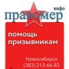 Военный билет Новосибирск | Помощь Призывникам