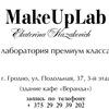 MakeUpLab лаборатория красоты