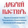 """Газета """"Добрый Пастырь"""""""