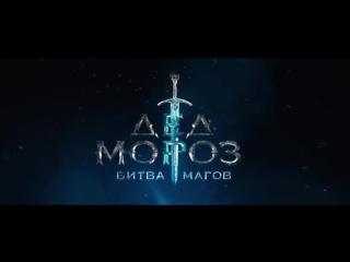 Дед Мороз Битва Магов 2016 смотреть онлайн бесплатно в хорошем HD качестве официальный трейлер от Атлетик Блог ру