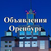 obyavleniya_v_orenburge