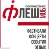 Фестивали, концерты, события, Флешмоб Москва