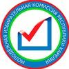 Молодежная избирательная комиссия (МИК РК)