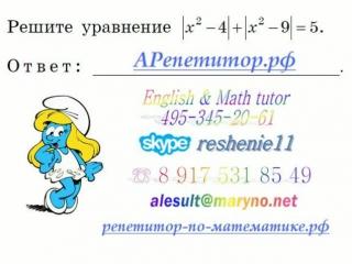 Уравнение с модулем - пример решения задачи