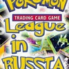 Лига Покемон ККИ в Москве Pokemon TCG