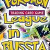 Московская Лига Покемон ККИ    Pokemon TCG