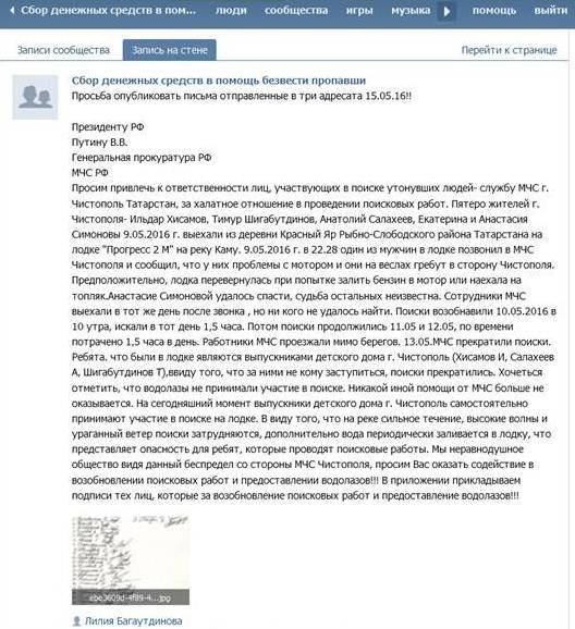 Близкие пропавших на Каме жителей Чистополя просят Путина и Чайку наказать спасателей