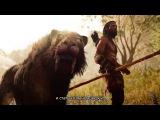 (18+) Far Cry Primal Душа дикаря [ Трейлер геймплея на русском (субтитры) ]