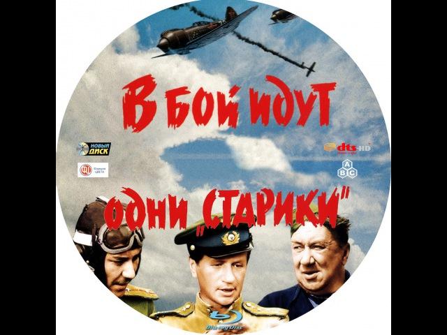 В бой идут одни старики Цветная версия 1973 Военные кино HD