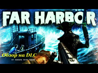 Обзор Fallout 4 Far Harbor | Fallout 4 Far Harbor Game Review | Дата выхода 19 мая 2016