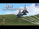 43. Су-33 Кобра Пугачева и посадка на ТАКР парой / Su-33 Cobra Pugacheva pair