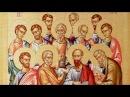 Собор святых славных и всехвальных двенадцати Апостолов Христовых - 13 июля.