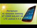 Инструкция по прошивке Samsung I9505 LTE Galaxy S4 Android 4 4 2 официальная!