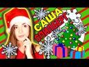 Подарки На Новый Год! ★ Что Подарить! Саша Спилберг