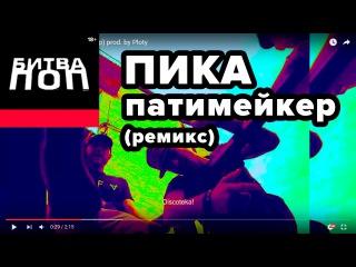 ПИКА - ПАТИМЕЙКЕР (РЕМИКС) (NEW ORLEANS BOUNCE REMIX)