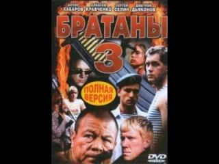 Сериал БРАТАНЫ - 3 СЕЗОН (ВСЕГО 16) 1, 2, 3, 4, 5, 6, 7, 8, 9 серии