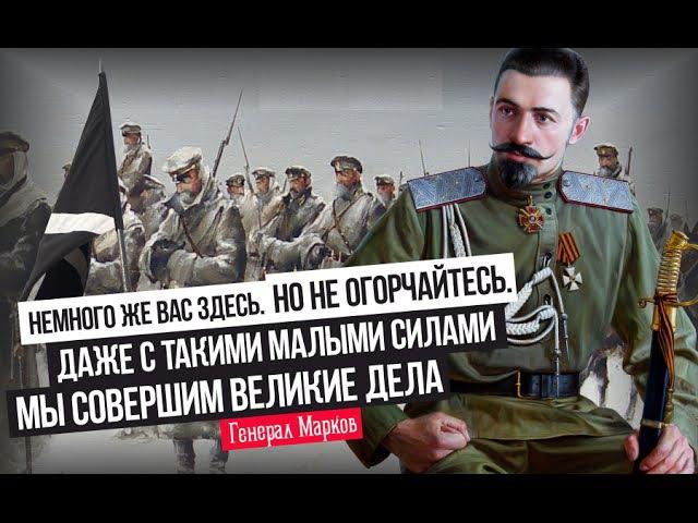 Монархисты в Белом Движении. Генерал Марков, Сергей Леонидович. Часть №3