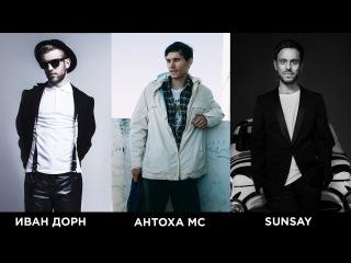 Антоха МС | Иван Дорн | Sunsay - О музыка !