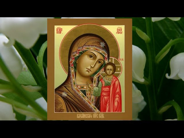 Явление иконы Пресвятой Богородицы во граде Казани 1579 ПРАЗДНОВАНИЕ 21 июля История явления