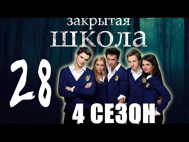 Закрытая школа - 4 сезон 28 серия - Триллер - Мистический сериал