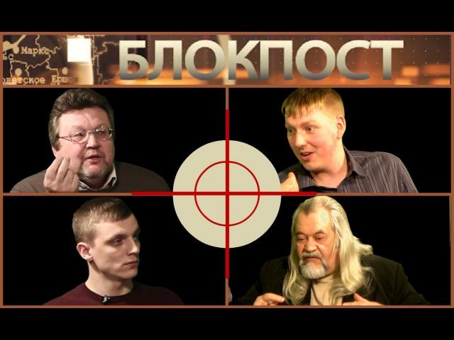 Политшоу Блокпост: скандал вокруг Крымской весны